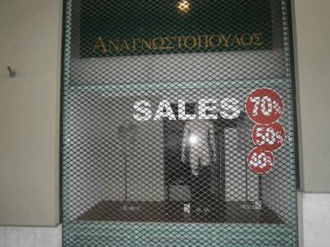 Atene (2012)